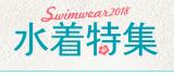 swimwear2018