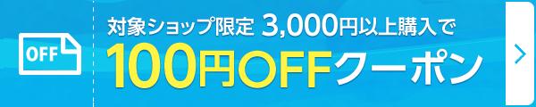 対象ショップ限定3,000円以上購入で100円OFFクーポン