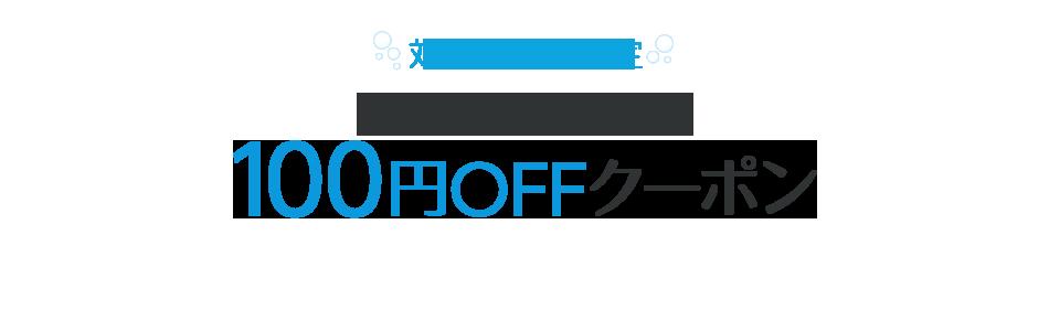 対象ショップ限定 3,000円以上で使える100円OFFクーポン
