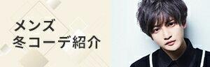 メンズ冬コーデ紹介