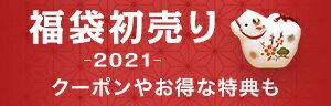福袋初売り2021