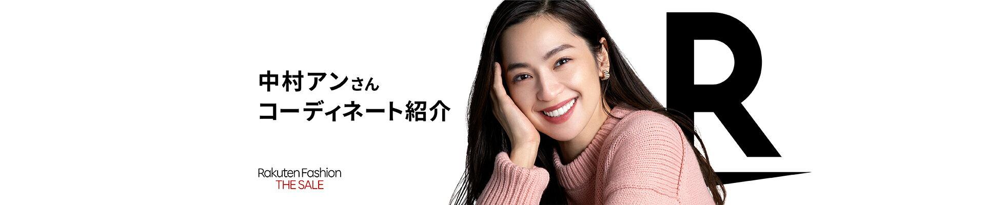 中村アンさんコーディネート紹介