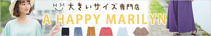 ハッピーマリリンM〜大きいサイズ