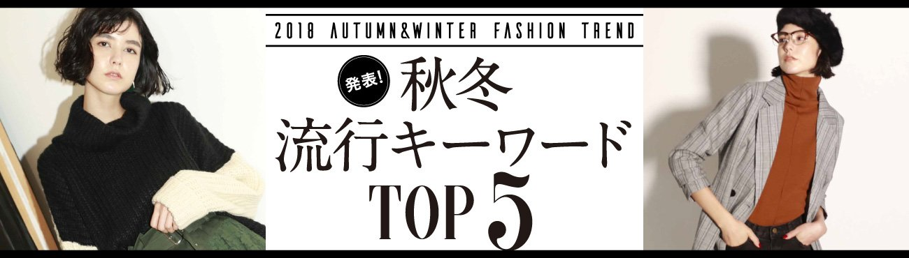 2018 AUTUMN&WINTER FASHION TREND 発表!秋冬流行キーワードTOP5