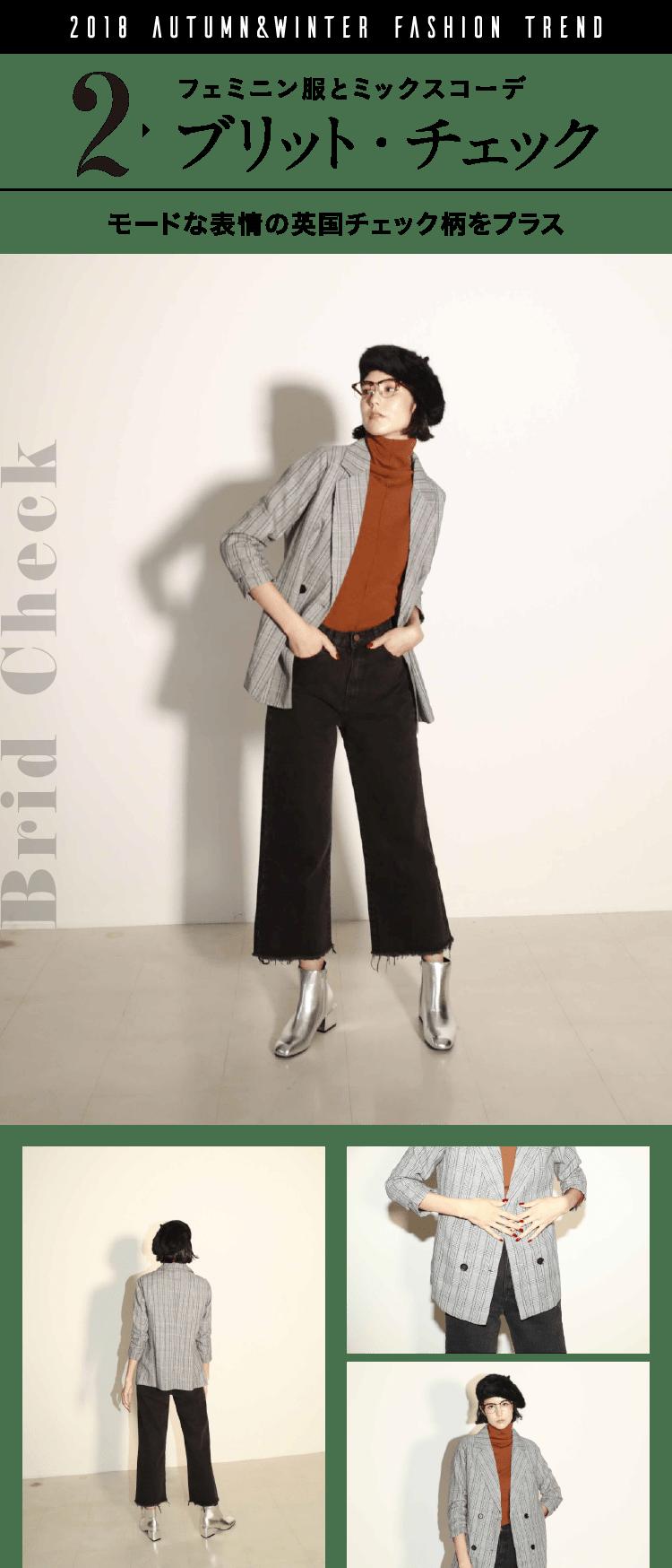 フェミニン服とミックス ブリット・チェック モードな表情の英国チェック柄をプラス