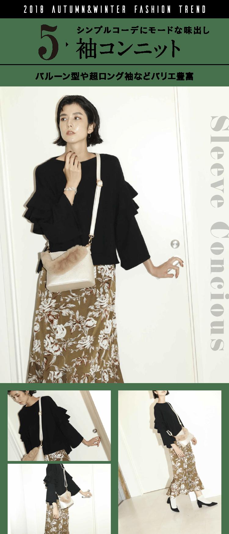 シンプルコーデにモードな味出し 袖コンニット バルーン型や超ロング袖などバリエ豊富