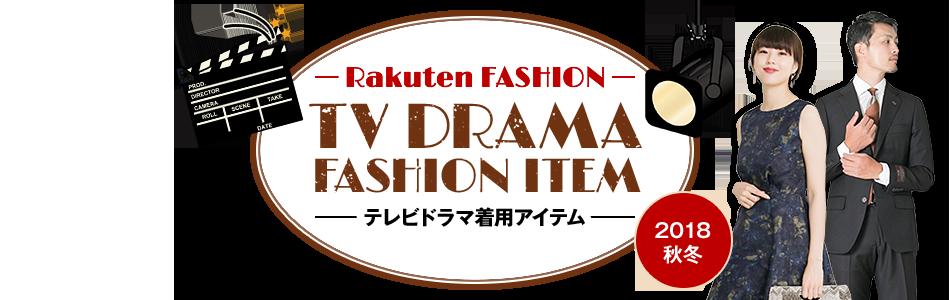 RAKUTEN FASHION テレビドラマ着用アイテム
