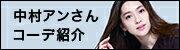 中村アンさん コーデ紹介