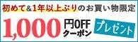 初めて&1年以上ぶりのお買い物限定1,000円OFFクーポンプレゼント