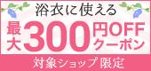浴衣に使える最大300円OFFクーポン