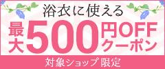 浴衣に使える最大500円OFFクーポン