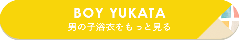 BOY'S YUKATA 男の子浴衣をもっと見る