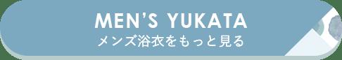 MEN'S YUKATA メンズ浴衣をもっと見る