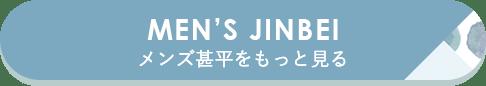 MEN'S JINBEI メンズ甚平をもっと見る