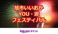 旭市いいおかYOU・遊フェスティバル2019海浜花火大会