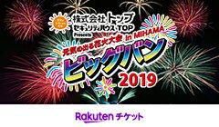 元気の出る花火大会 in MIHAMA『トップPresents ビッグバン2019』