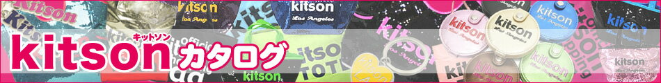 キットソン(kitson)カタログ