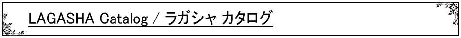 LAGASHA Catalog / ラガシャ カタログ