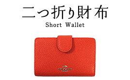 二つ折り財布 Short Wallet