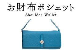 お財布ポシェット Soulder Wallet