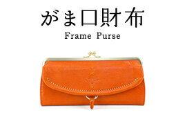 がま口財布 Frame Purse