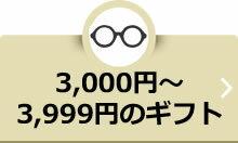 3,000