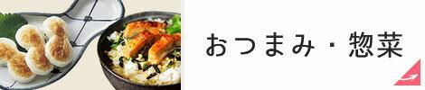 おつまみ・惣菜