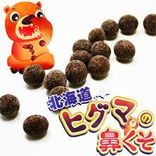 ヒグマの鼻くそ ココアパフのチョコレートボール