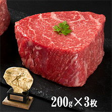 神戸牛 厚切りランプステーキ たっぷり200g×3枚