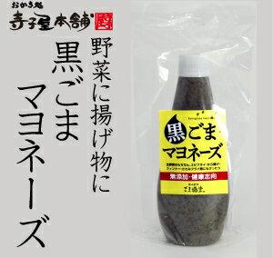 黒ごまマヨネーズ