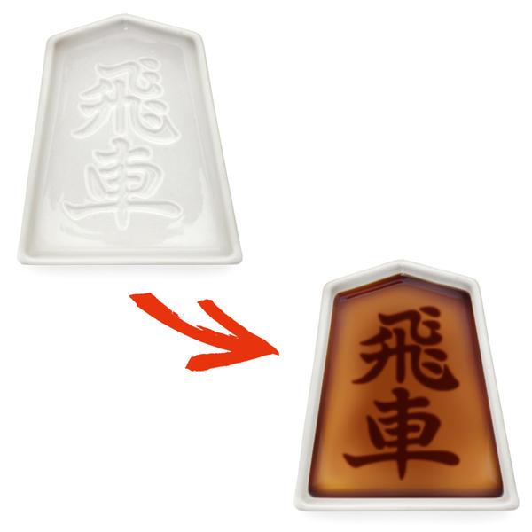 将棋駒醤油皿 飛車(ひしゃ)