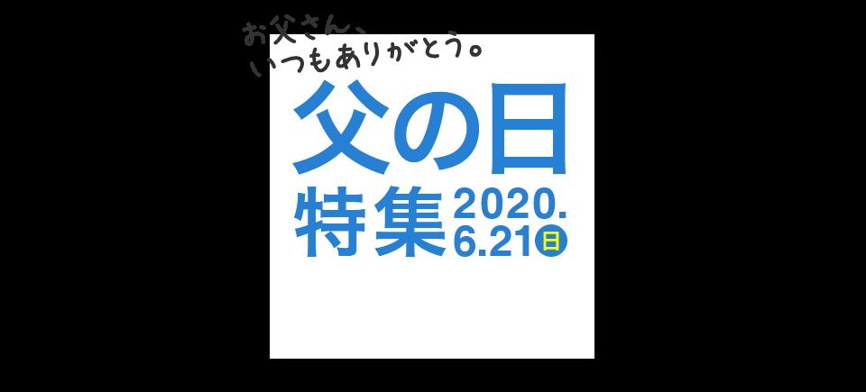 父の日特集2020 6.21(日)