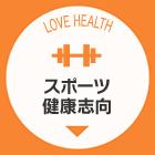 スポーツ健康志向