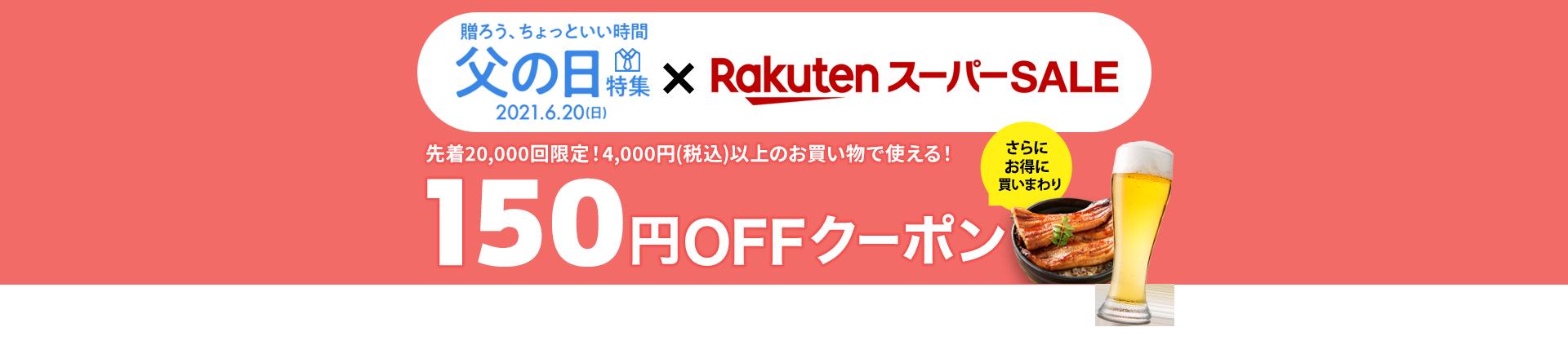 楽天スーパーSALE期間中に使える150円OFFクーポン