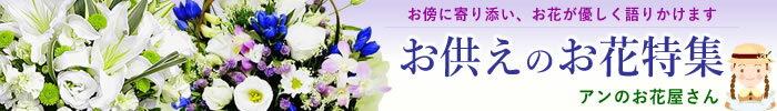 お傍に寄り添い、お花が優しく語りかけます。お供えの花特集