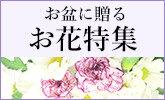 お供えのアレンジメント、お急ぎお届けできる花などをご紹介