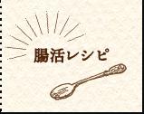 腸活レシピ