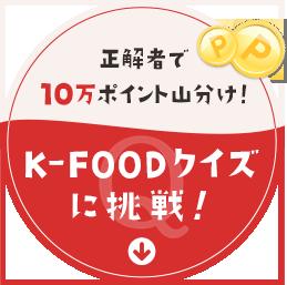 K-FOODクイズに挑戦!