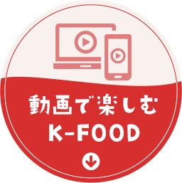動画で楽しむK-FOOD