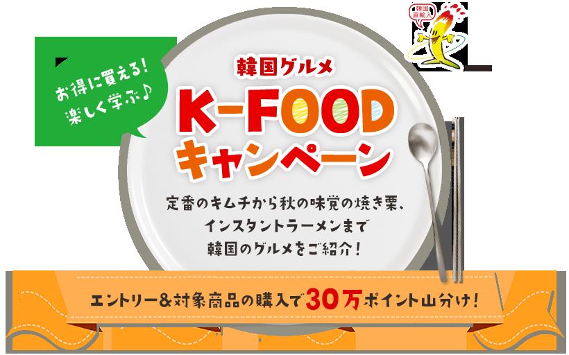 韓国K-FOOD キャンペーン 定番のキムチから秋の味覚の焼き栗、インスタントラーメンまで韓国のグルメをご紹介!