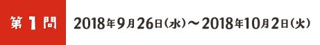 第1問 2018年9月26日(水)〜2018年10月2日(火)