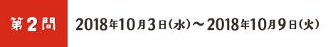 第2問 2018年10月3日(水)〜2018年10月9日(火)