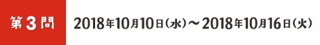 第3問 2018年10月10日(水)〜2018年10月16日(火)