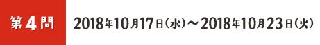 第4問 2018年10月17日(水)〜2018年10月23日(火)