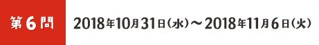 第6問 2018年10月31日(水)〜2018年11月6日(火)