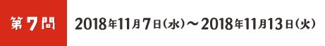 第7問 2018年11月7日(水)〜2018年11月13日(火)