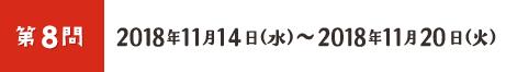 第8問 2018年11月14日(水)〜2018年11月20日(火)