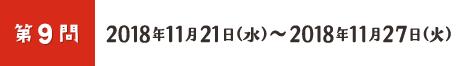 第9問 2018年11月21日(水)〜2018年11月27日(火)