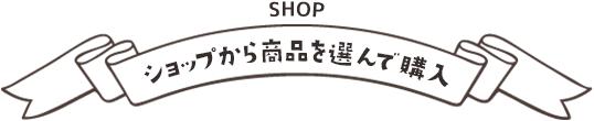 shop ショップから商品を選んで購入