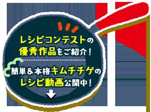 レシピコンテストの優秀作品をご紹介!簡単&本格キムチチゲのレシピ動画公開中!